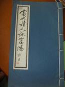 当代诗人咏富阳(16开,线装)