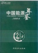 中国能源年鉴2004 (精装16开本、132)