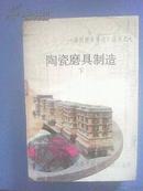 磨料磨具制造》丛书之七 陶瓷磨具制造(下册
