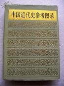 中国近代史参考图录*精装16开【C--6】