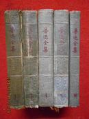 鲁迅全集1,3,4,5,10五册合售(精装56-58年出版)