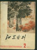 江苏画刊 1977年第2期