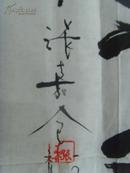 张嘉仓:书法:问苍茫大地,谁主沉浮?数风流人物,还看今朝(隶书 毛泽东词句集联)(补图)