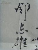 邓志雄:书法:毛泽东《七律 送瘟神》春风杨柳万千条,六亿神州尽舜尧(邓志雄现为广东龙门书法家协会副会长,县书法学会副会长。)(参展作品)(广东省龙门名家)