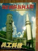 兵工科技(2007年增刊)
