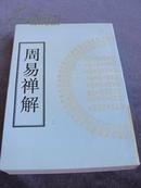 (明)智旭(释藕益)著《周易禅解》(江苏广陵古籍印刻社据民国刊本影印  仅印800册)一版一印 现货  详见描述