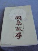 胡志勇著《周易故事》一版一印 现货  详见描述