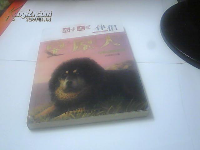 草原犬 —— 草原动物系列(《儿童文学》伴侣)
