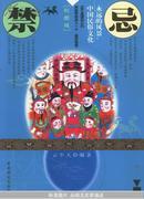 禁忌——永远的风景:中国民俗文化