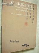 香港佳士得 1996年11月3日 中国古代书画专场  香港佳士德。