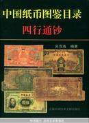 中国纸币图鉴目录.四行通钞