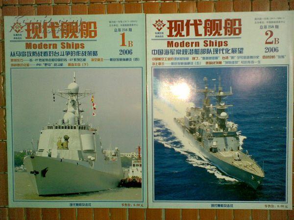 现代舰船(2006年B刊)