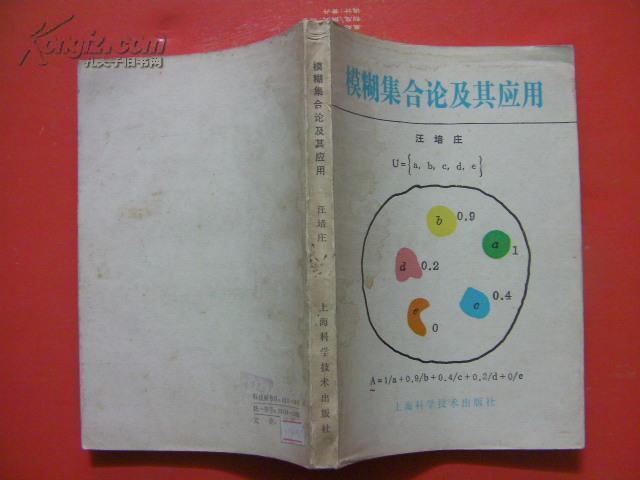 集合论_网上书店买书_网购集合论相关图书