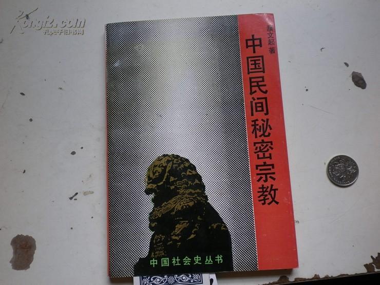 著者签名:濮文起 《中国民间秘密宗教 》32k