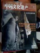 248★中文杂志 中国文化遗产 2007年第5期 介绍云冈石窟的 包平邮★