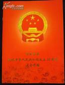 首都各界庆祝中华人民共和国成立50周年大会介绍
