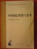 中国刑法的罪与非罪