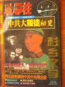杉乡文学1998-3(中共大叛徒秘史)
