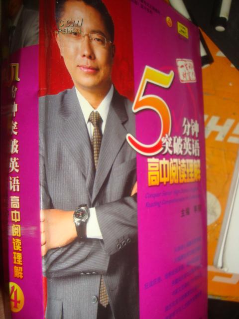 李阳疯狂英语-5分钟突破英语-高中阅读理解(书1 磁带2)