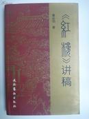红楼讲稿 【仅印1000册 品好 私藏】