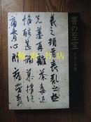 书法之至宝(书的至宝)-收录国内极难见到的中日历代名家真迹188幅全重2公斤