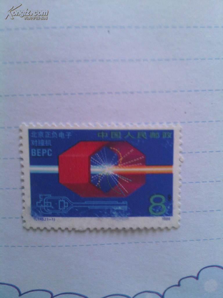 T145 (1-1)北京正负电子对撞机
