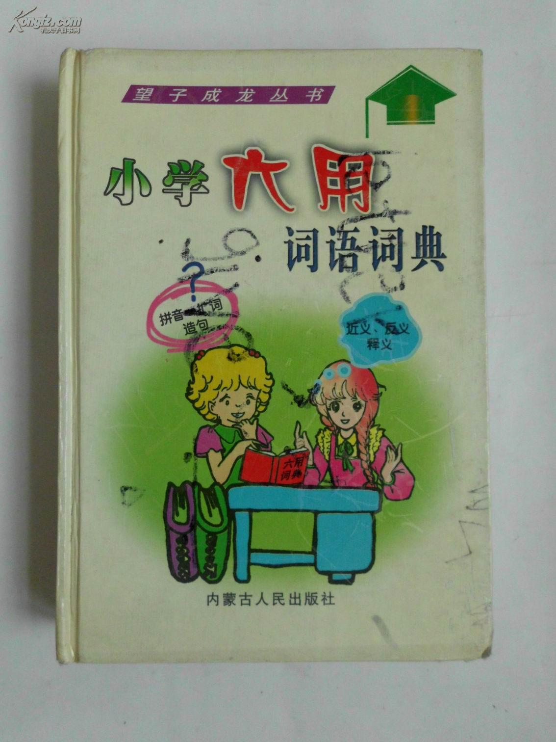 小学六用词语词典