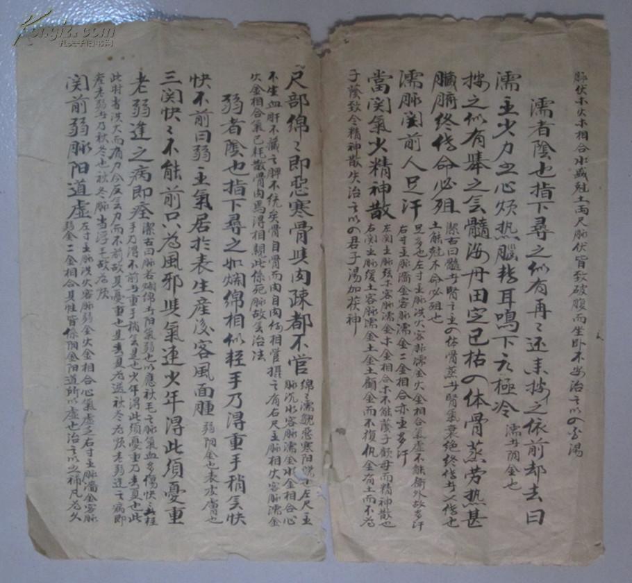 早期手稿一页-------关于中医的     27 * 25 厘米