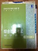2003年MBA综合能力考试辅导教材 逻辑与写作分册 机械工业出版社