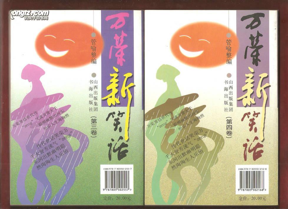 万荣新笑话(第一卷--第四卷)【四本合售】