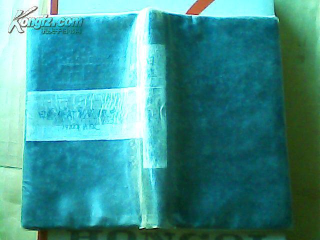 和英併用新式辞典【黑塑皮软精装】32年版,带塑封