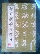陈政魏体千字文【大16开,作者签赠本,有铃印】硬精装本,有书衣