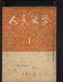 人民文学(1954年第1期——12期)共12期