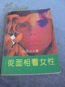 白云山人著《从面相看女性》一版一印 现货