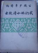 1940年/公教少年读物《我们的小传教士》/诸正瑛女士著 王昌祉司铎主编 上海惠主编准