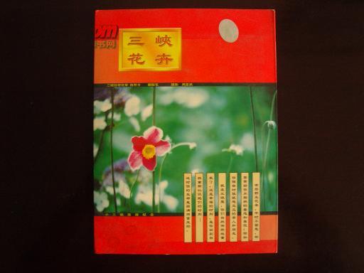 三峡花卉:小三峡珍奇花草自然卡