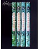 安徒生童话全集 1.2.3.4(全四册)插图本 盒装