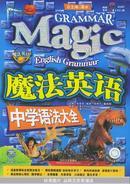 魔法英语中学语法大全(附CD-ROM光盘一张)