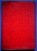 70年代笔记本:毛主席诗词手迹(封面诗词手迹1首,内附诗词手迹15页)红塑封36开