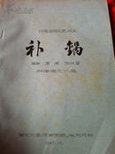 补锅(音乐)(移植湖南花鼓戏)(油印本).