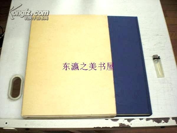 日文 图说日本刀用语辞典/梶原皇刀軒/1989年/557页