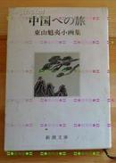 日版文库小画集-东山魁夷中国への旅 东山魁夷