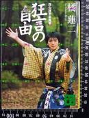 日版收藏-狂言の自由-茂山逸平写真集-文库初版