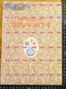 日版收藏 日本料理①焼きもののお手本 烧烤类
