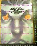 日版收藏 寺田克也Virtua Fighter2 VR快打2テンストーリーズ 97年初版绝版付书腰