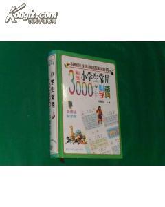 小学生常用3000字必备字典