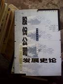 股份公司发展史论(2002年1版1印)
