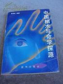 黄建良编著《中国相术与命学探源》一版一印 现货