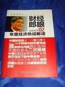 【经济研究书籍·郎咸平著】财经郎眼02:年度经济热词解读