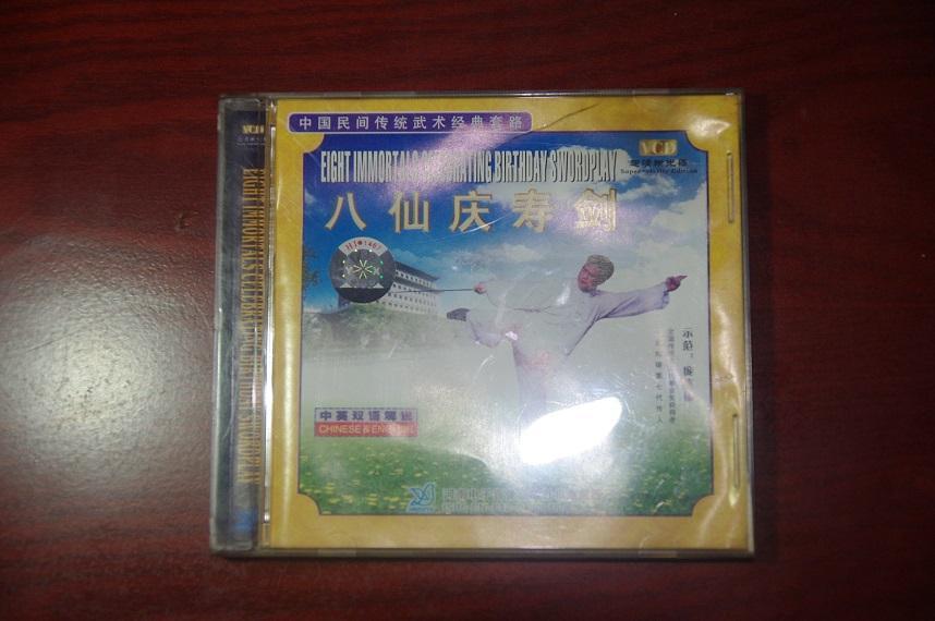 【正版光碟】八仙庆寿剑. 庞连福1VCD